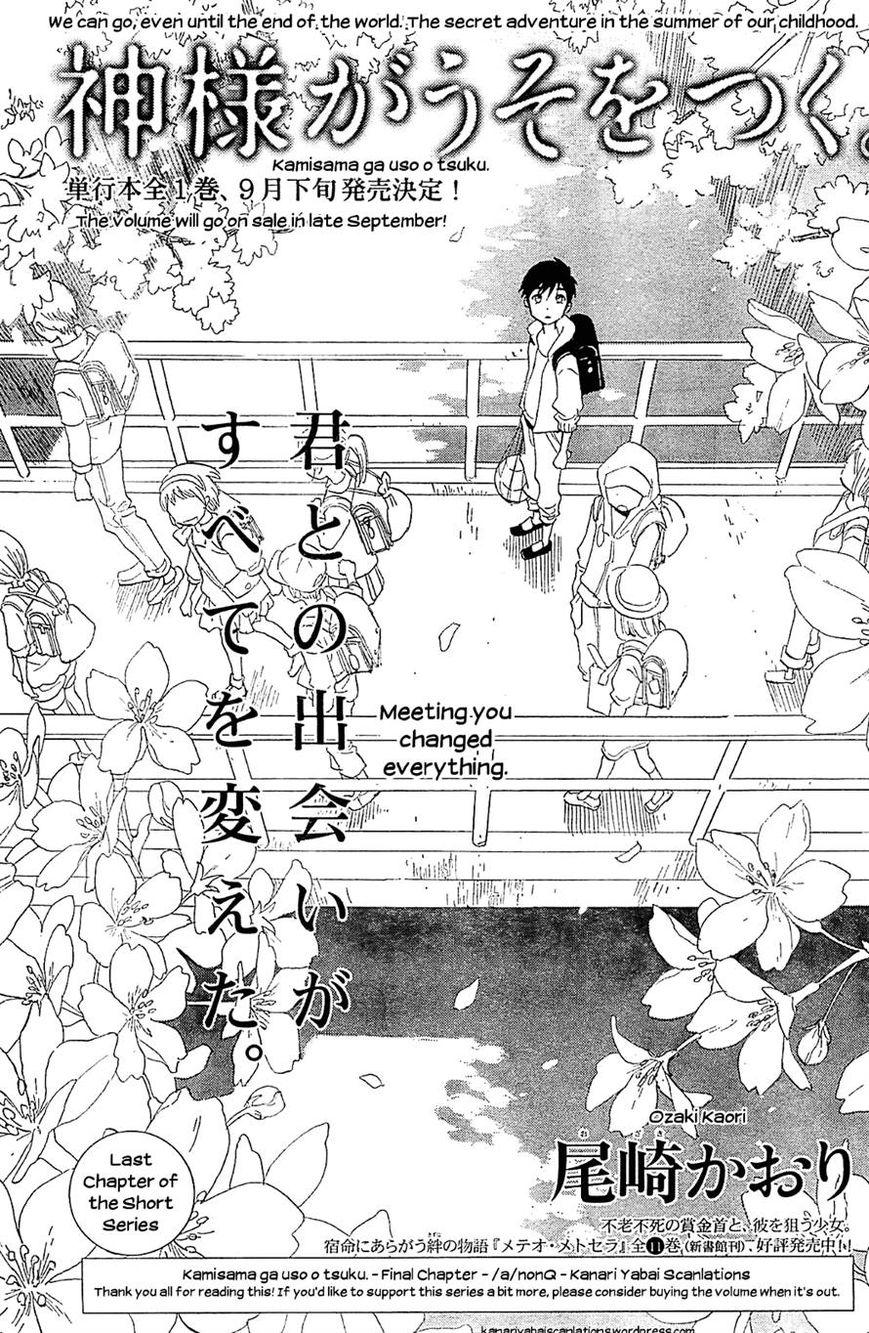 Kamisama ga Uso o Tsuku 5 Page 1