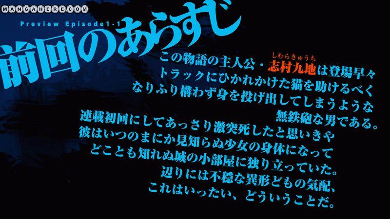 Zettai Zetsumei Eiyuu 1.2 Page 2