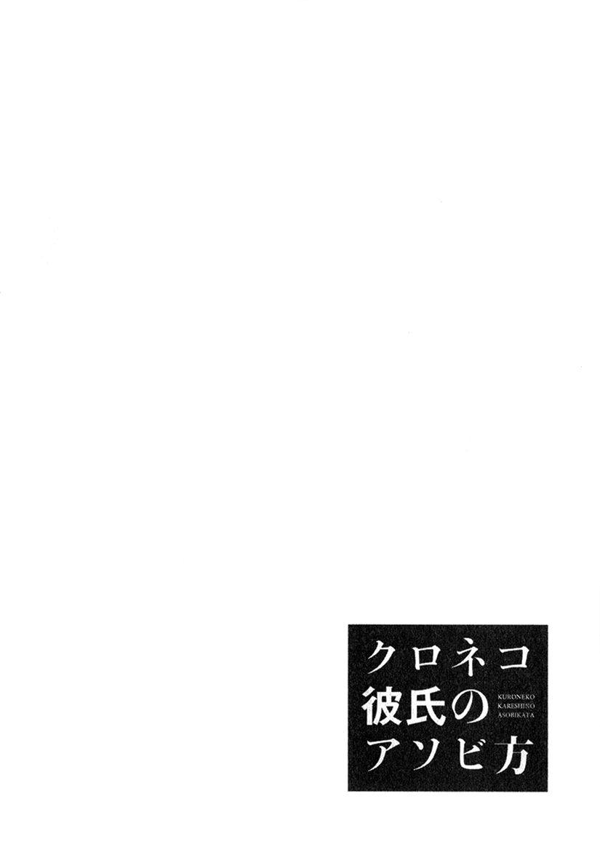 Kuroneko Kareshi no Asobikata 6 Page 2
