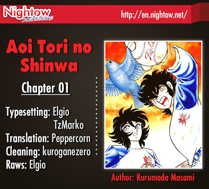 Aoi Tori no Shinwa 1 Page 1