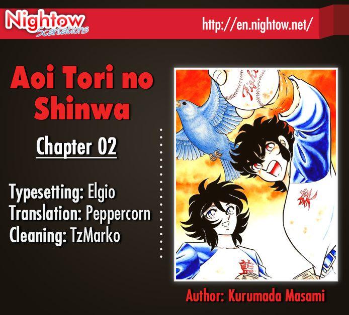 Aoi Tori no Shinwa 2 Page 2