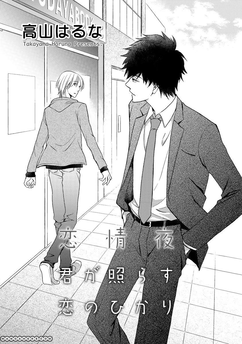 Kimi ga Terasu Koi no Hikari 1 Page 2