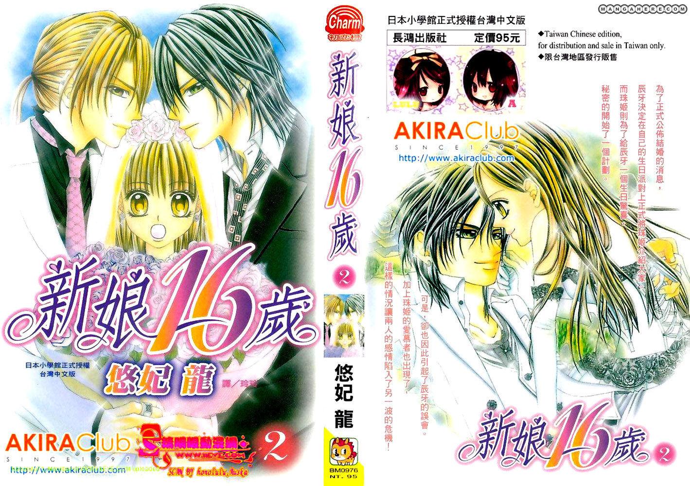 Hanayomesama wa 16-sai - 2nd season 6 Page 1