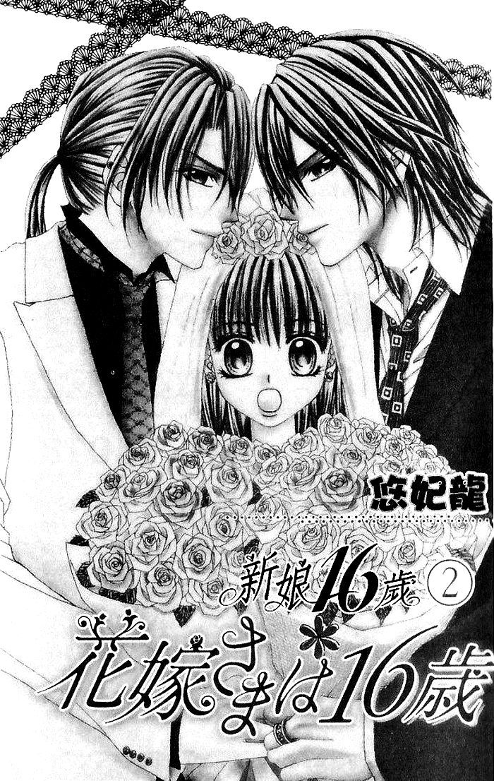 Hanayomesama wa 16-sai - 2nd season 6 Page 2