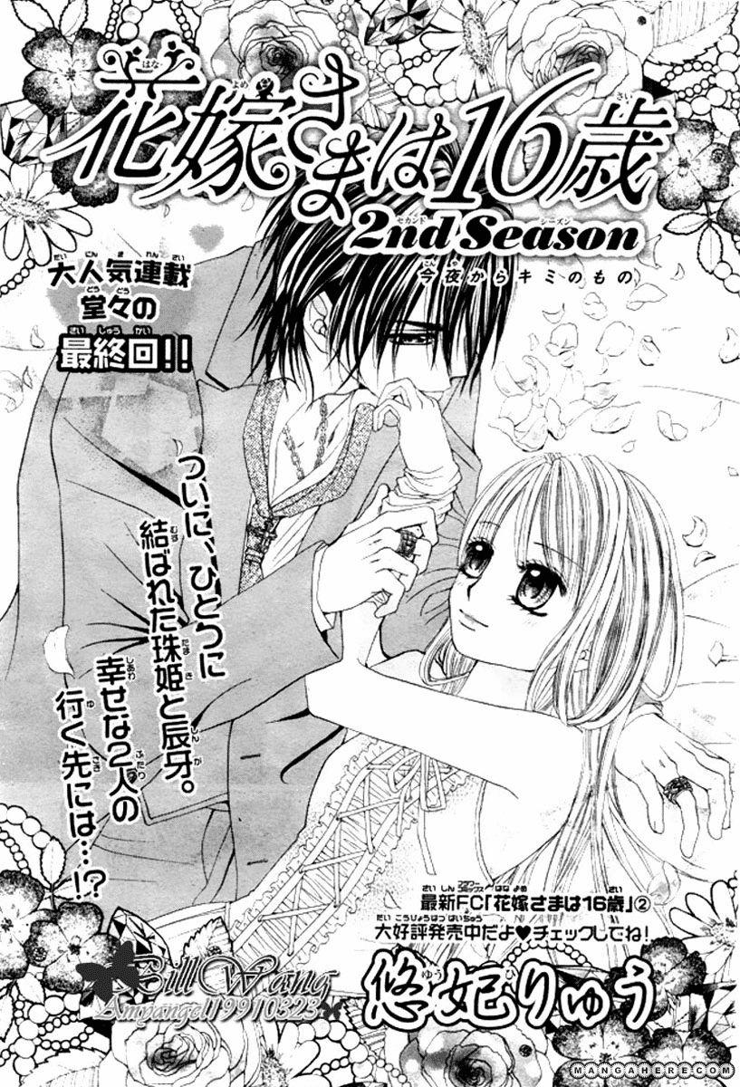 Hanayomesama wa 16-sai - 2nd season 15 Page 1