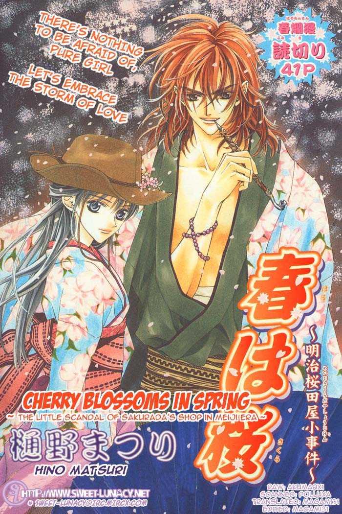 Haru wa Sakura 0 Page 1