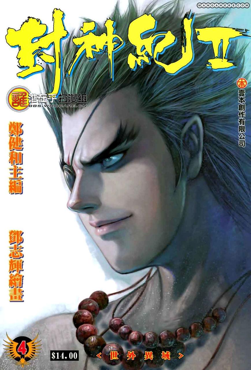 Feng Shen Ji II 4 Page 1