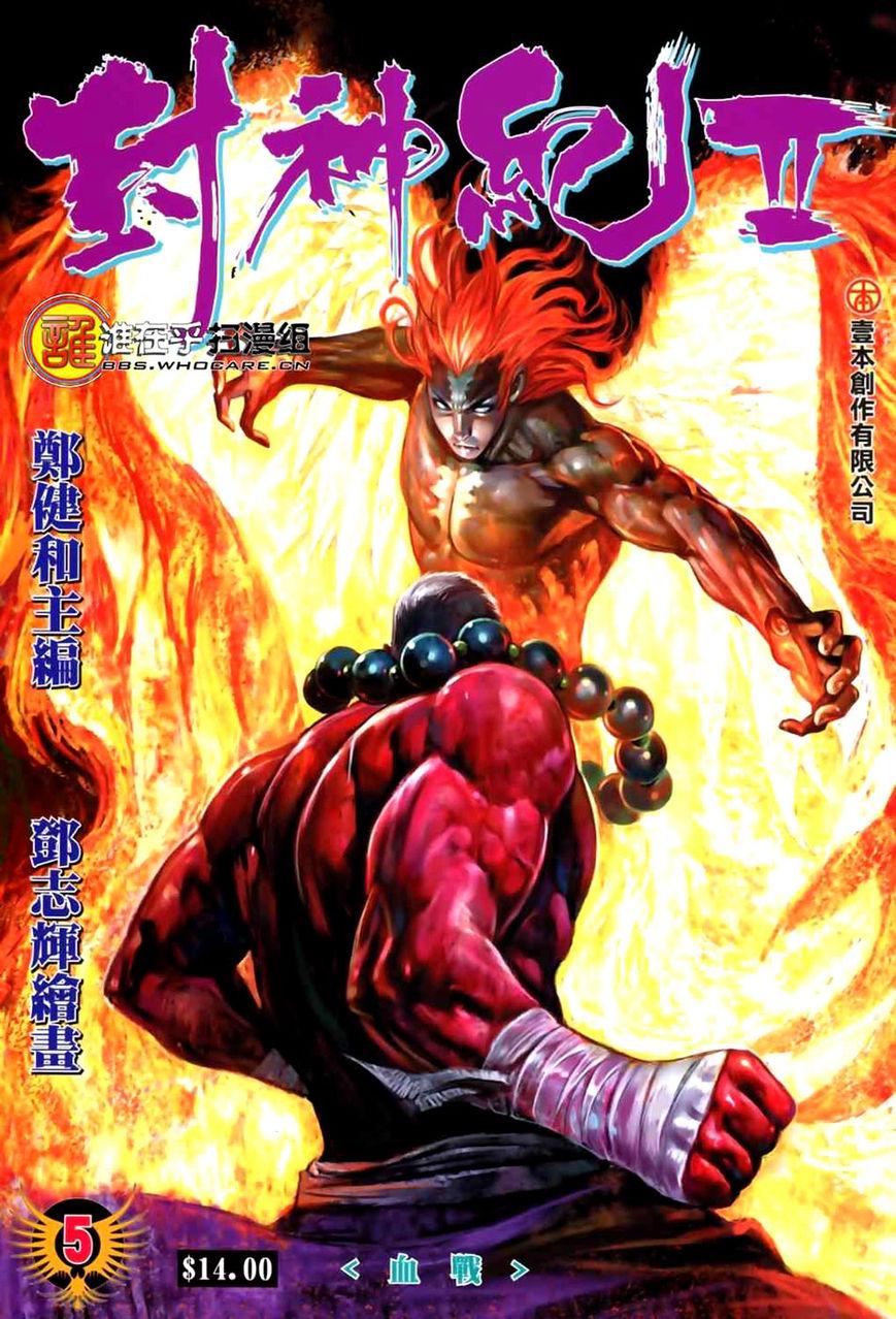 Feng Shen Ji II 5 Page 1