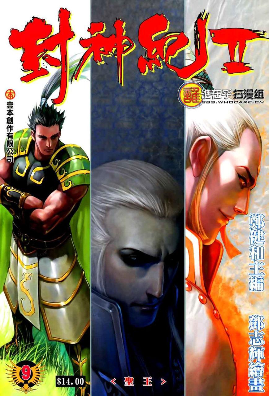 Feng Shen Ji II 9 Page 1