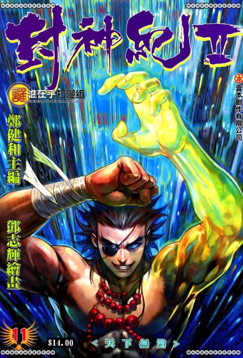 Feng Shen Ji II 11 Page 2