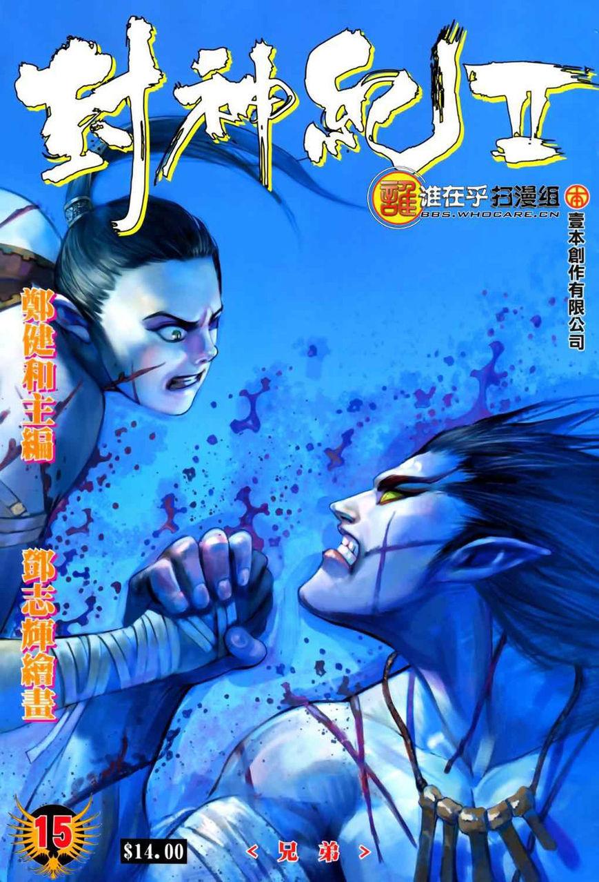 Feng Shen Ji II 15 Page 2