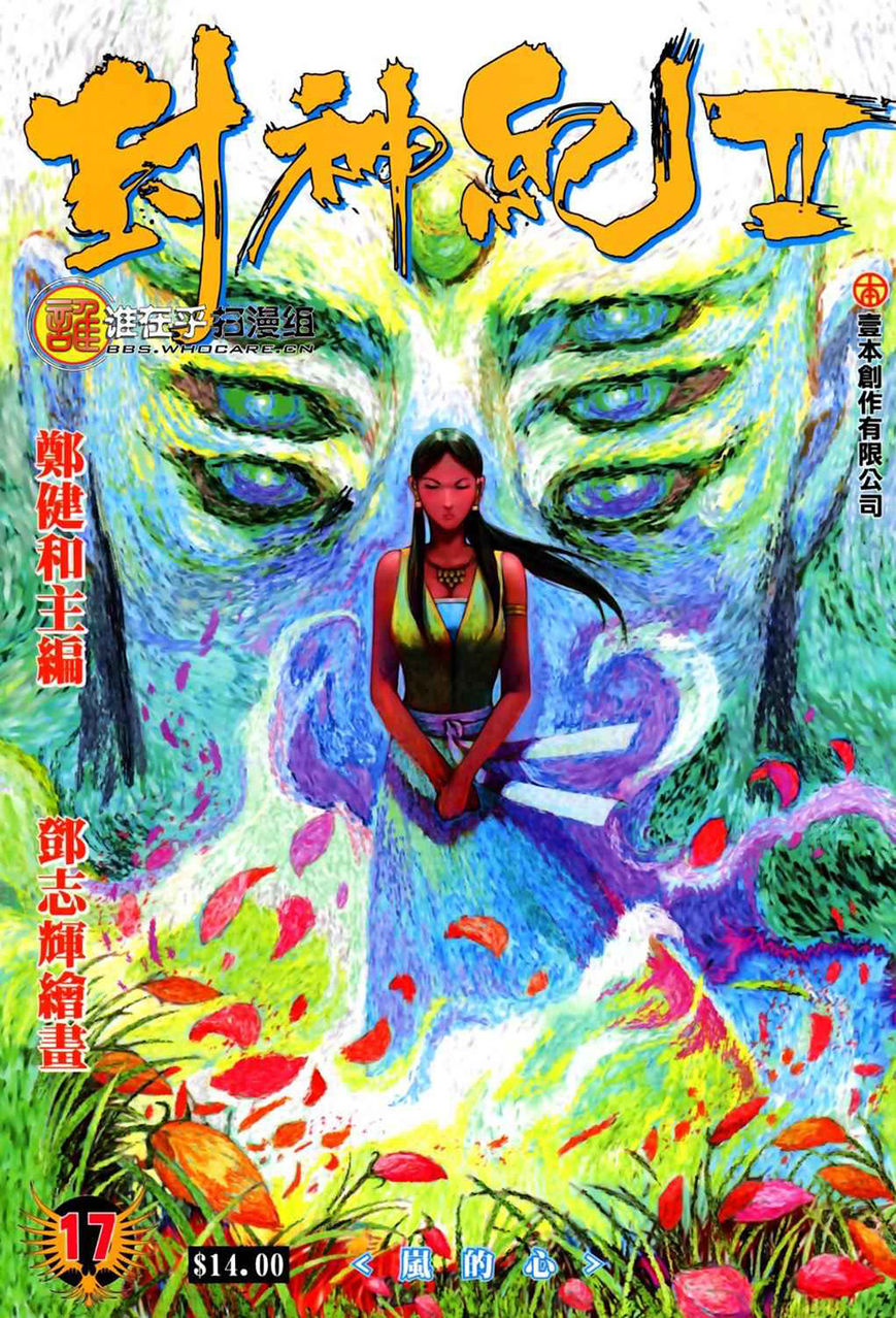 Feng Shen Ji II 17 Page 2
