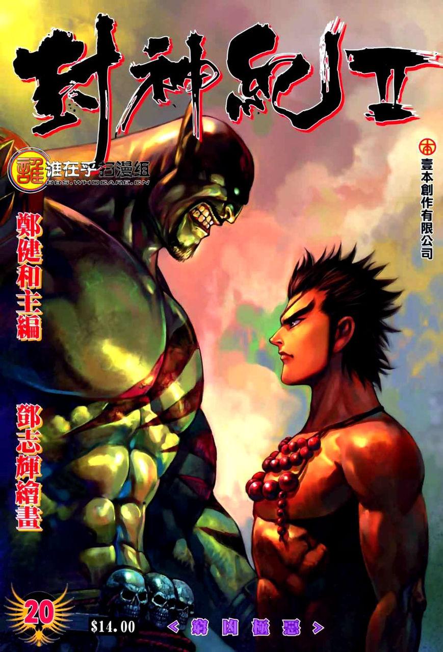 Feng Shen Ji II 20 Page 2