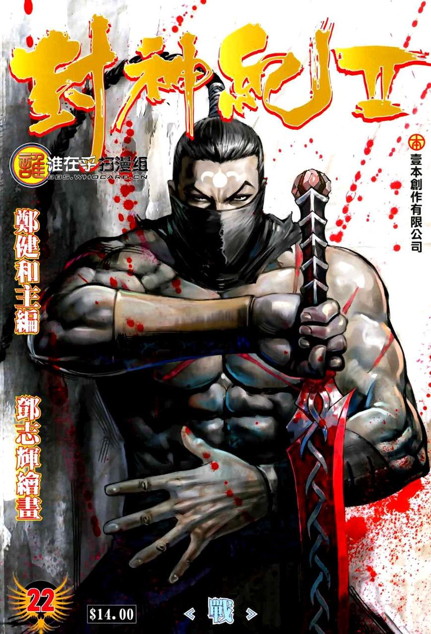 Feng Shen Ji II 22 Page 2