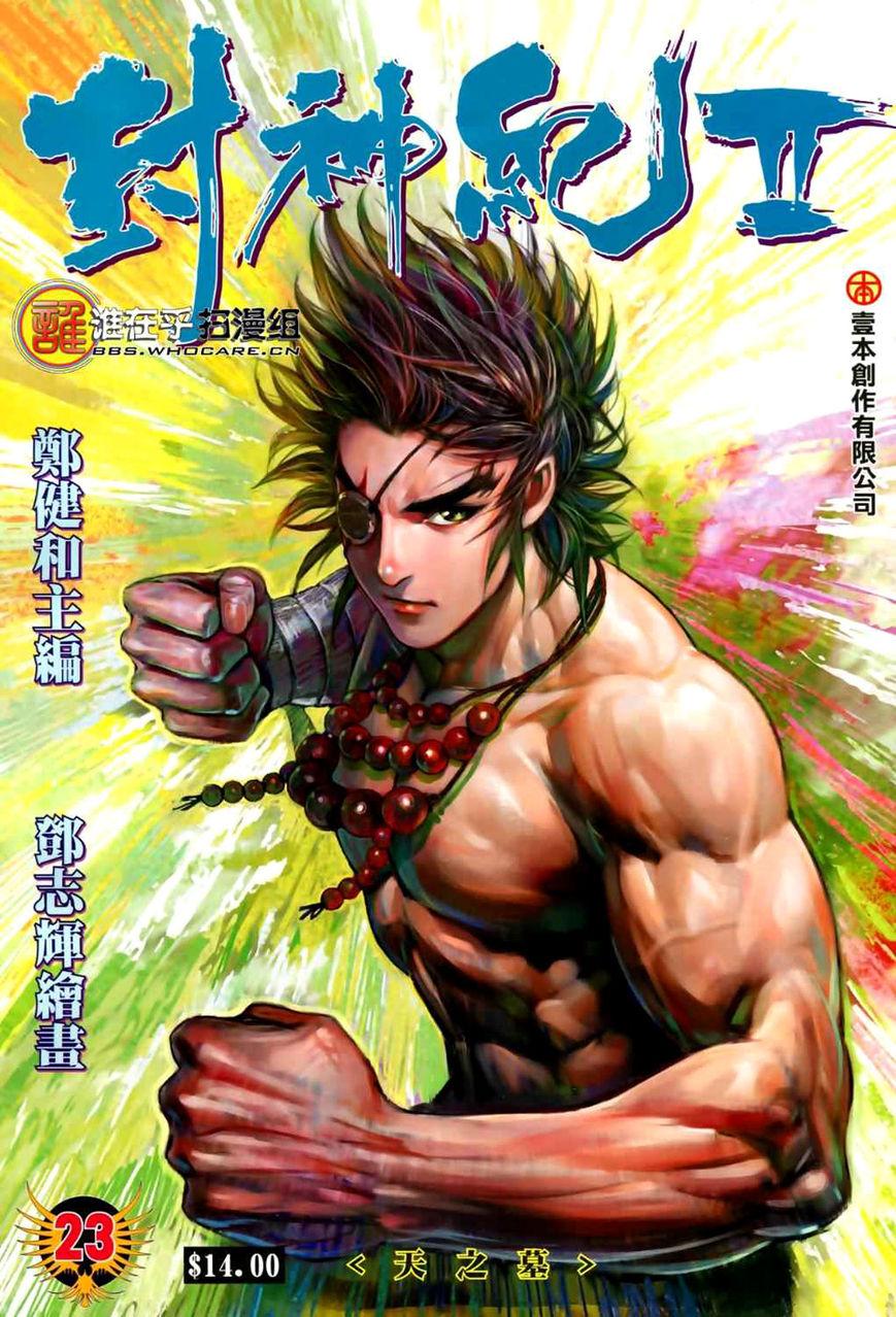 Feng Shen Ji II 23 Page 2