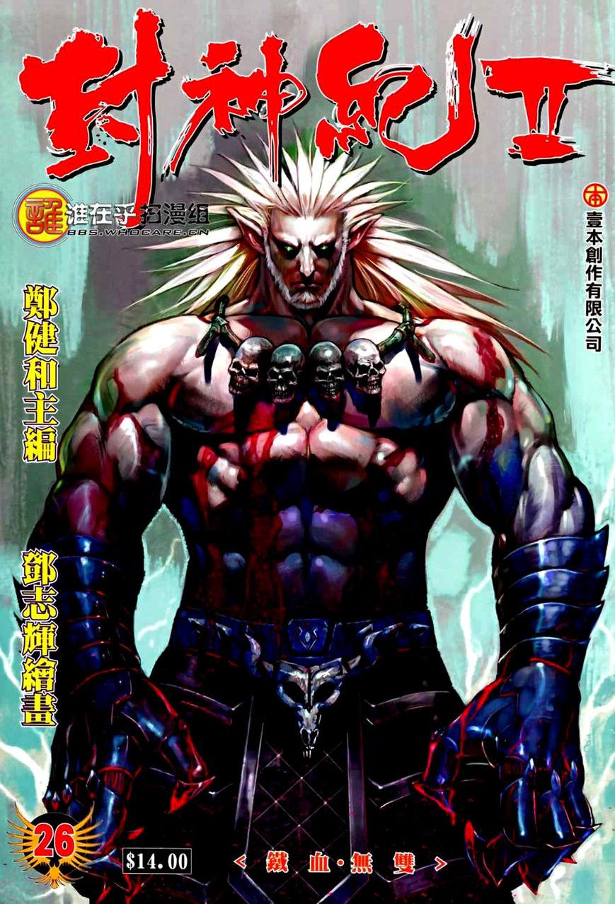 Feng Shen Ji II 26 Page 2
