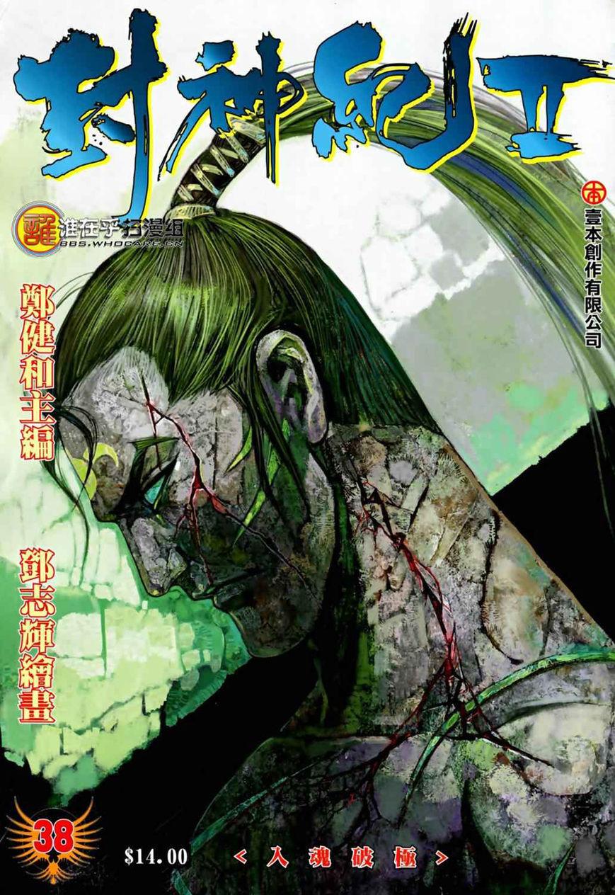 Feng Shen Ji II 38 Page 2