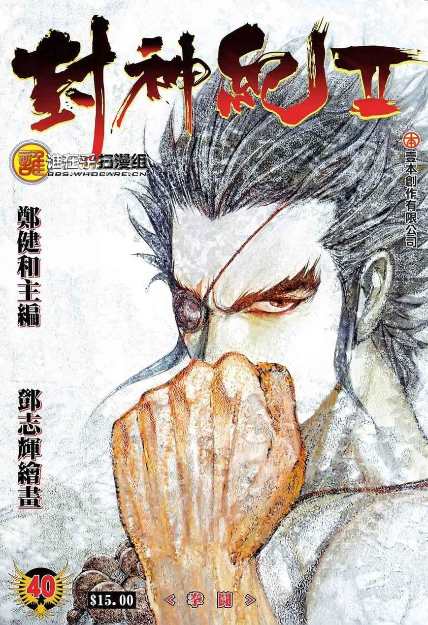 Feng Shen Ji II 40 Page 2