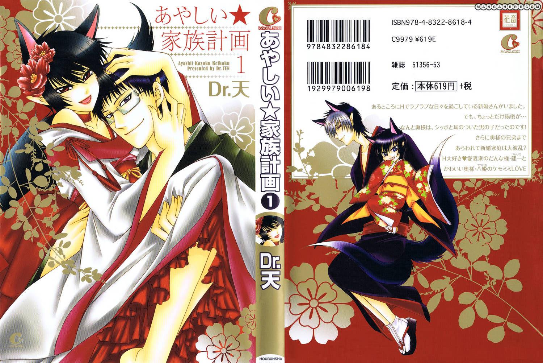Ayashi Kazokukeikaku 1 Page 1