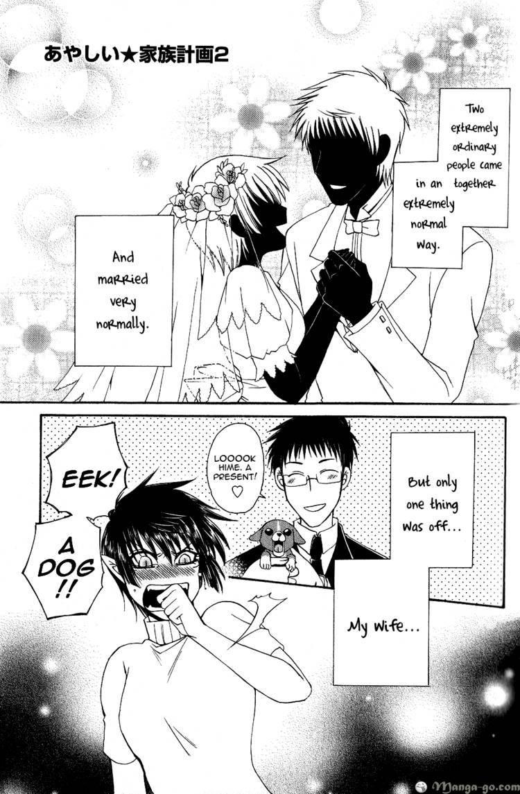Ayashi Kazokukeikaku 2 Page 1