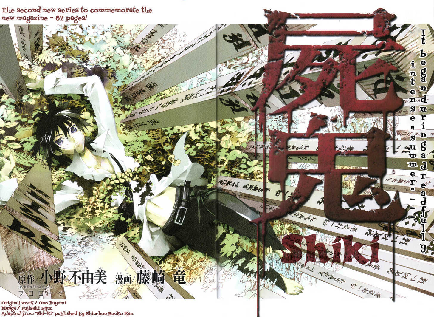 Shiki 0 Page 2