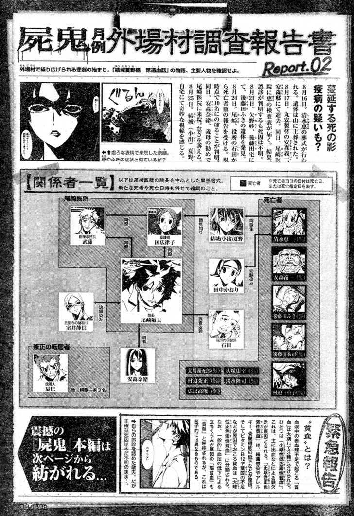 Shiki 2 Page 2