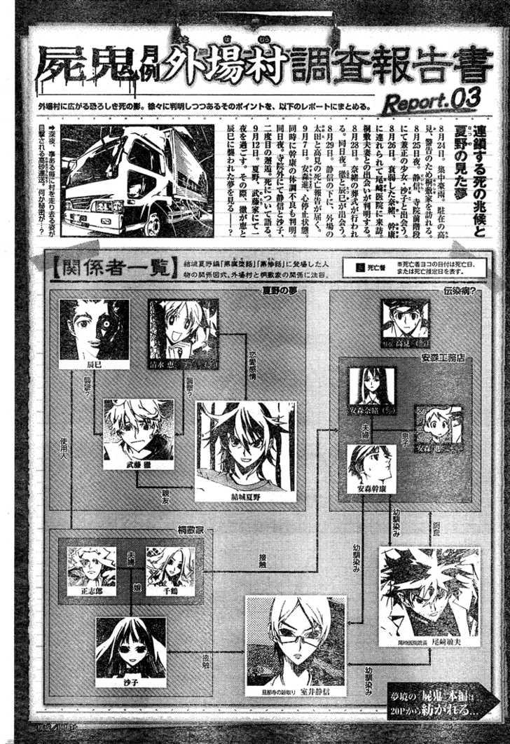 Shiki 3 Page 1