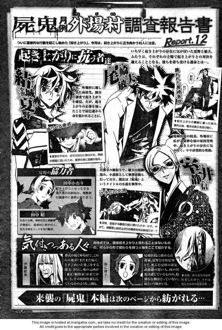 Shiki 11 Page 1
