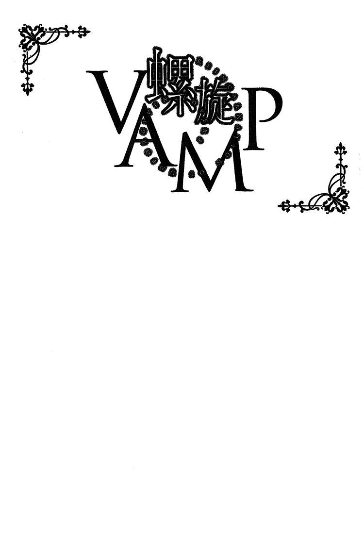 Rasen no Vamp 1 Page 2