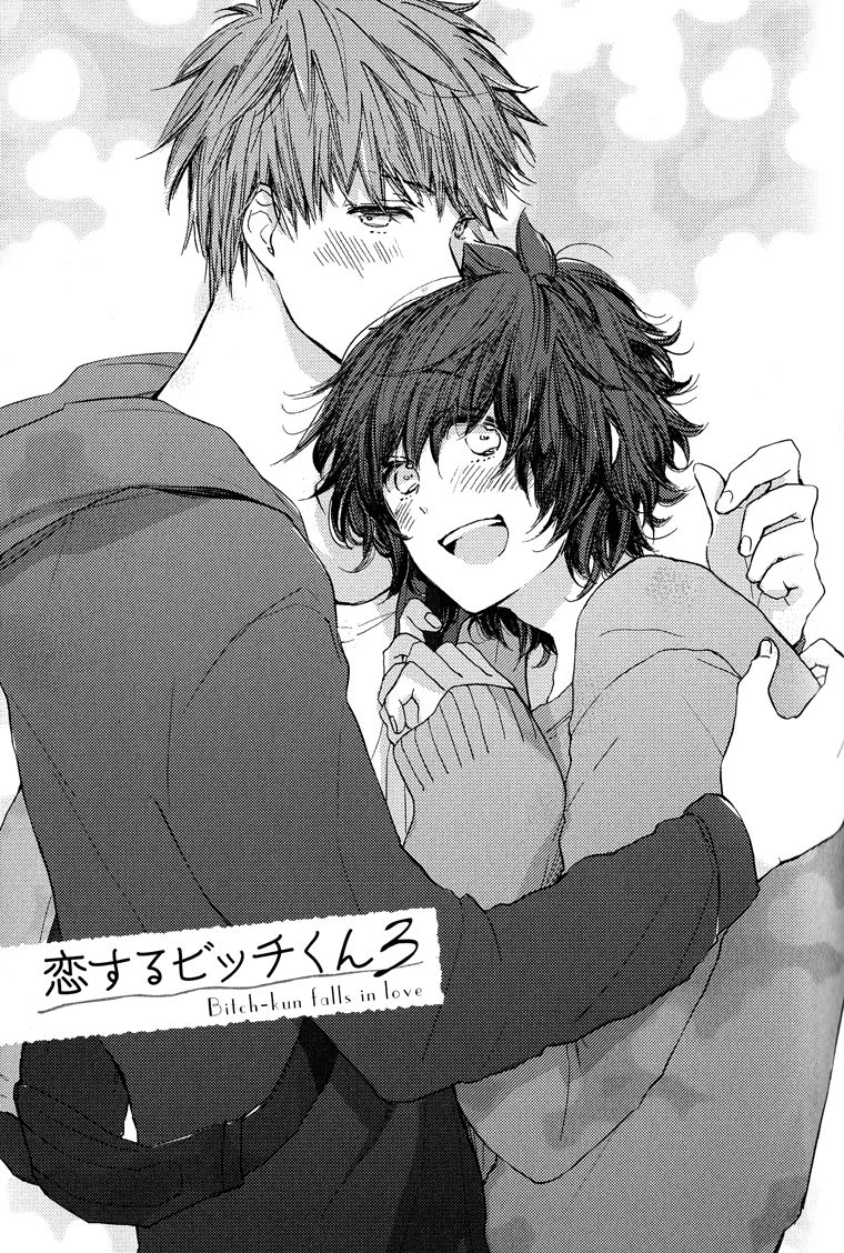 Koisuru Bicchi-kun 3 Page 2