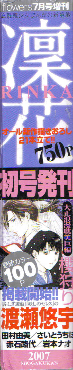Sakura Gari 1 Page 1