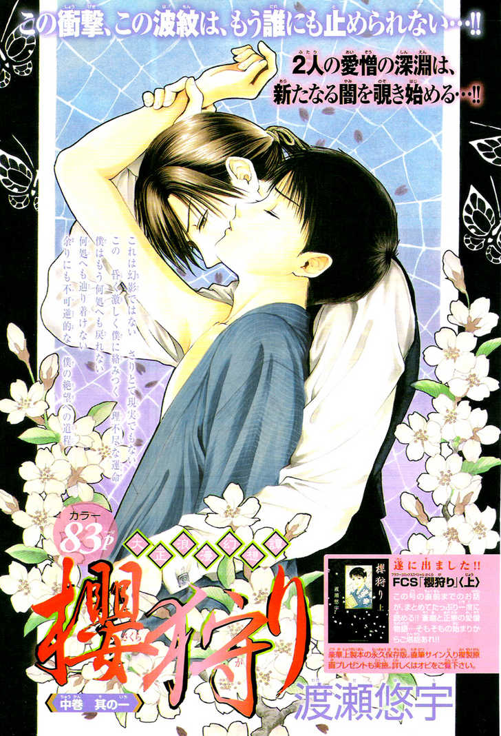 Sakura Gari 4 Page 1