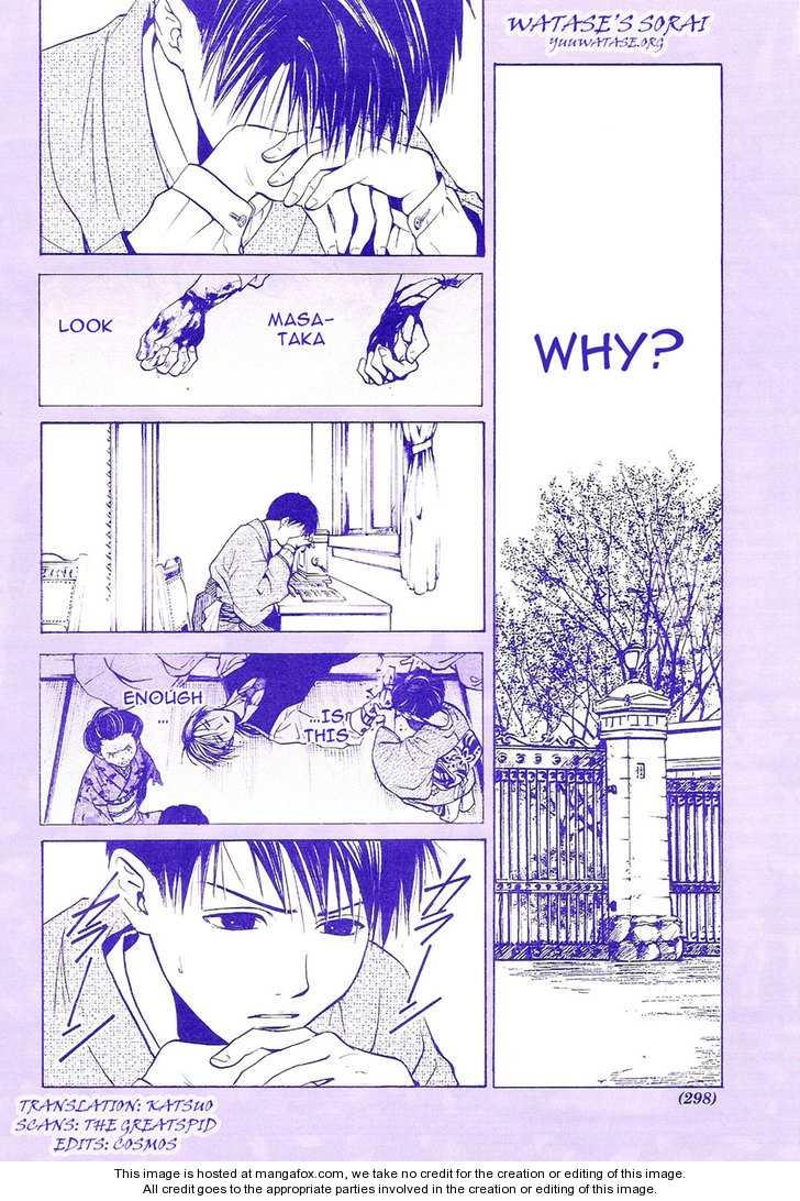 Sakura Gari 6 Page 2