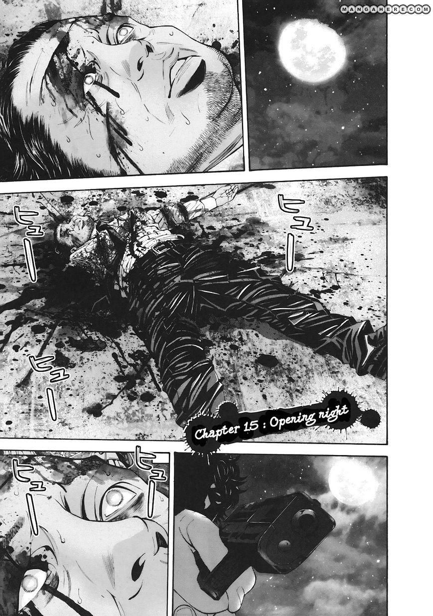 Biohazard - Marhawa Desire 15 Page 2