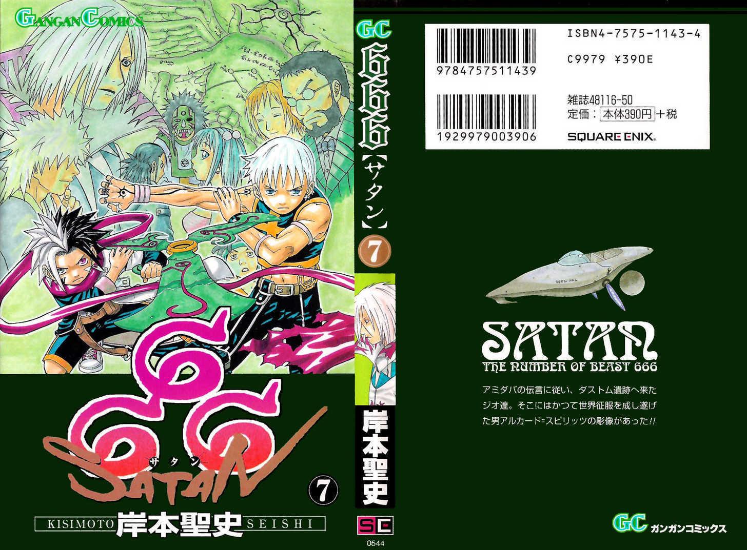 666 Satan 25 Page 1