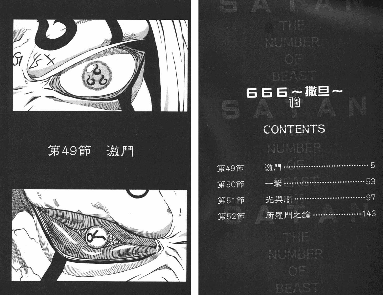 666 Satan 49 Page 2