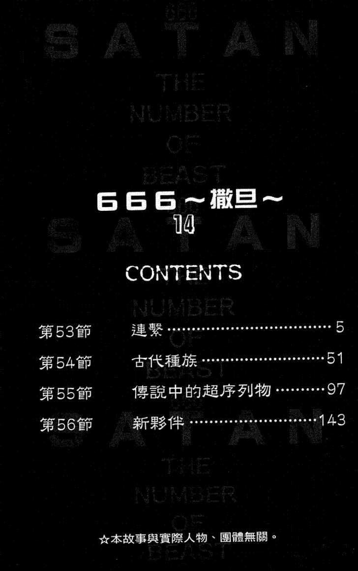 666 Satan 53 Page 2