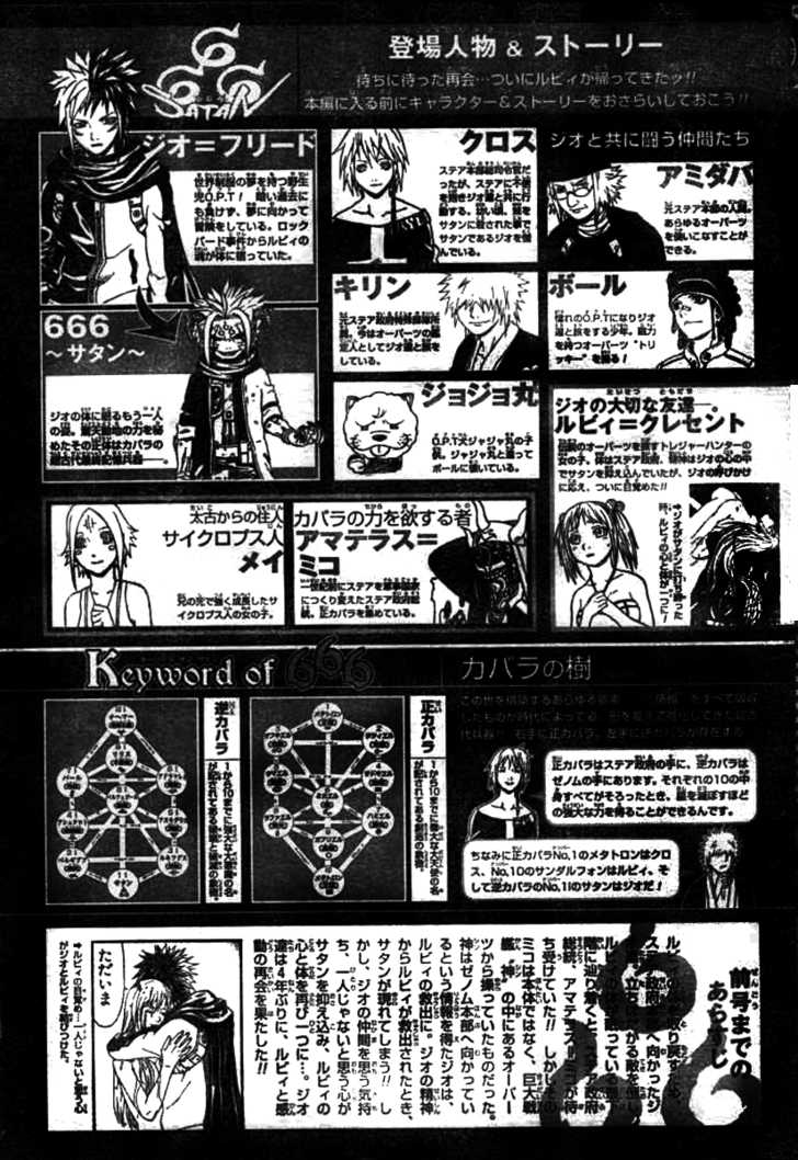 666 Satan 62 Page 2