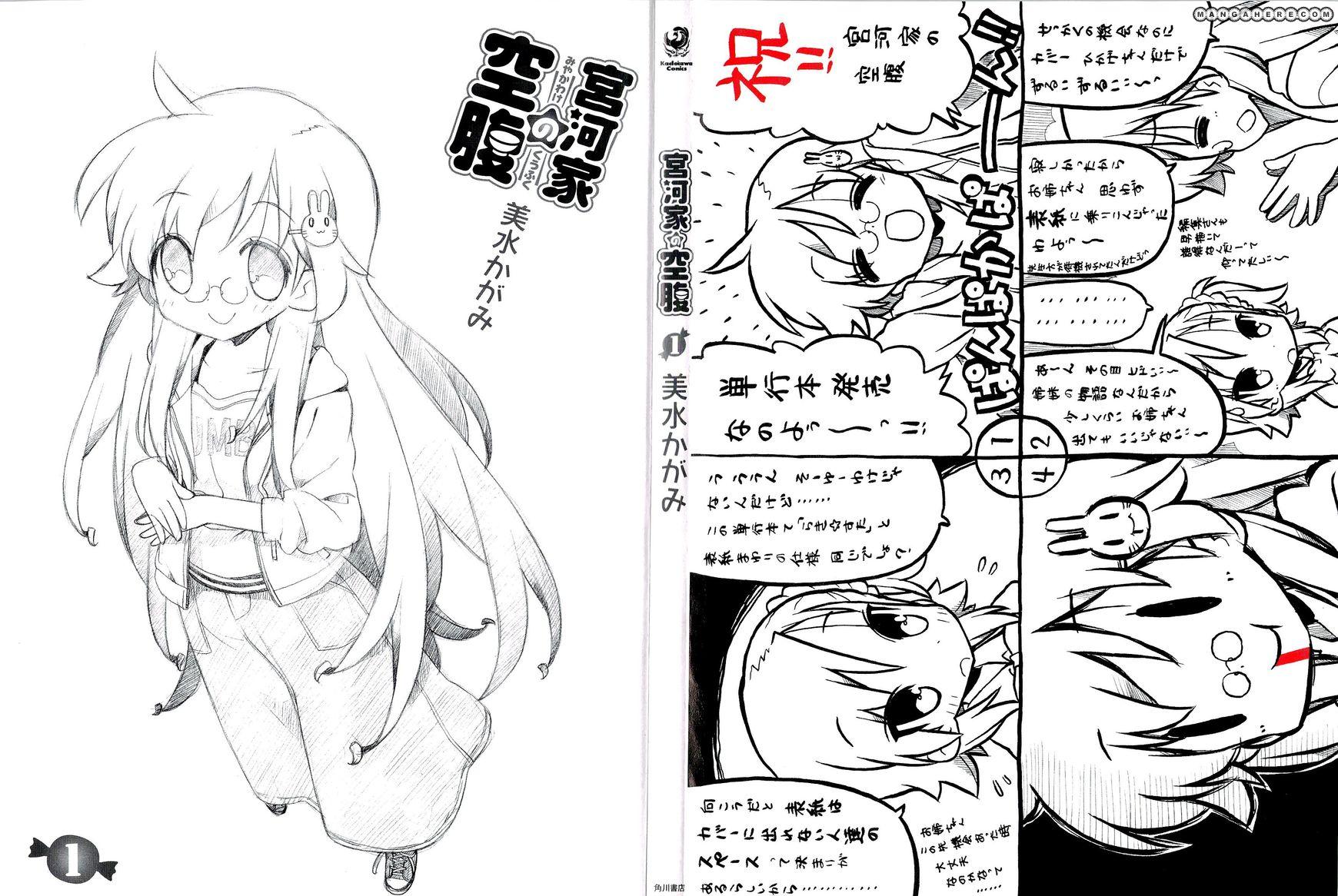 Miyakawake no Kuufuku 1 Page 2