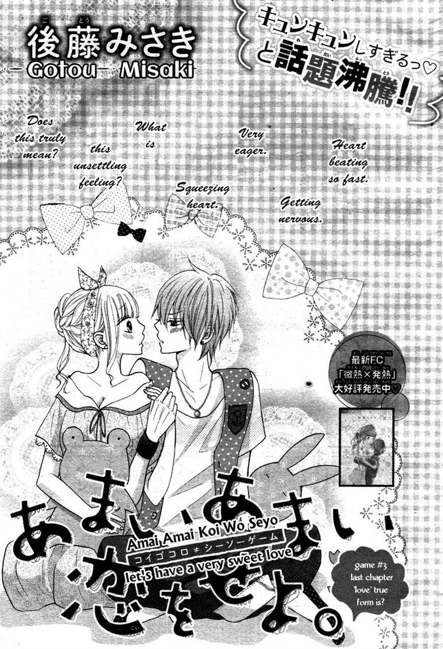 Amai Amai Koi o Seyo. 3 Page 1
