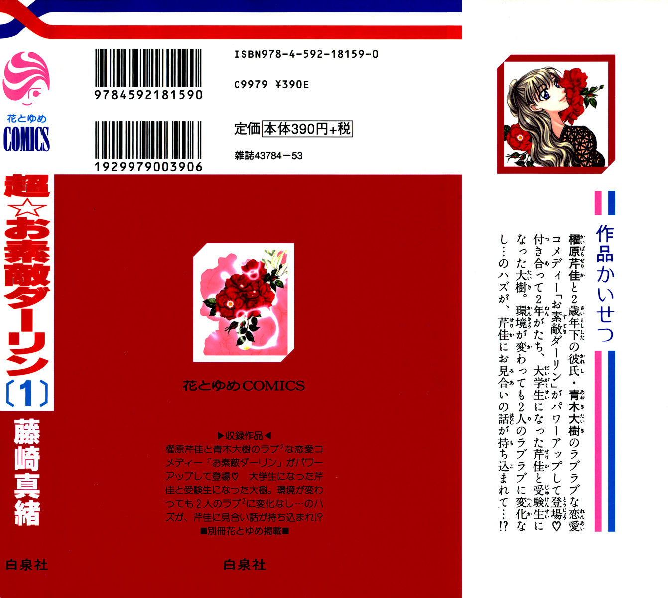 Chou Osuteki Darling 1.1 Page 4