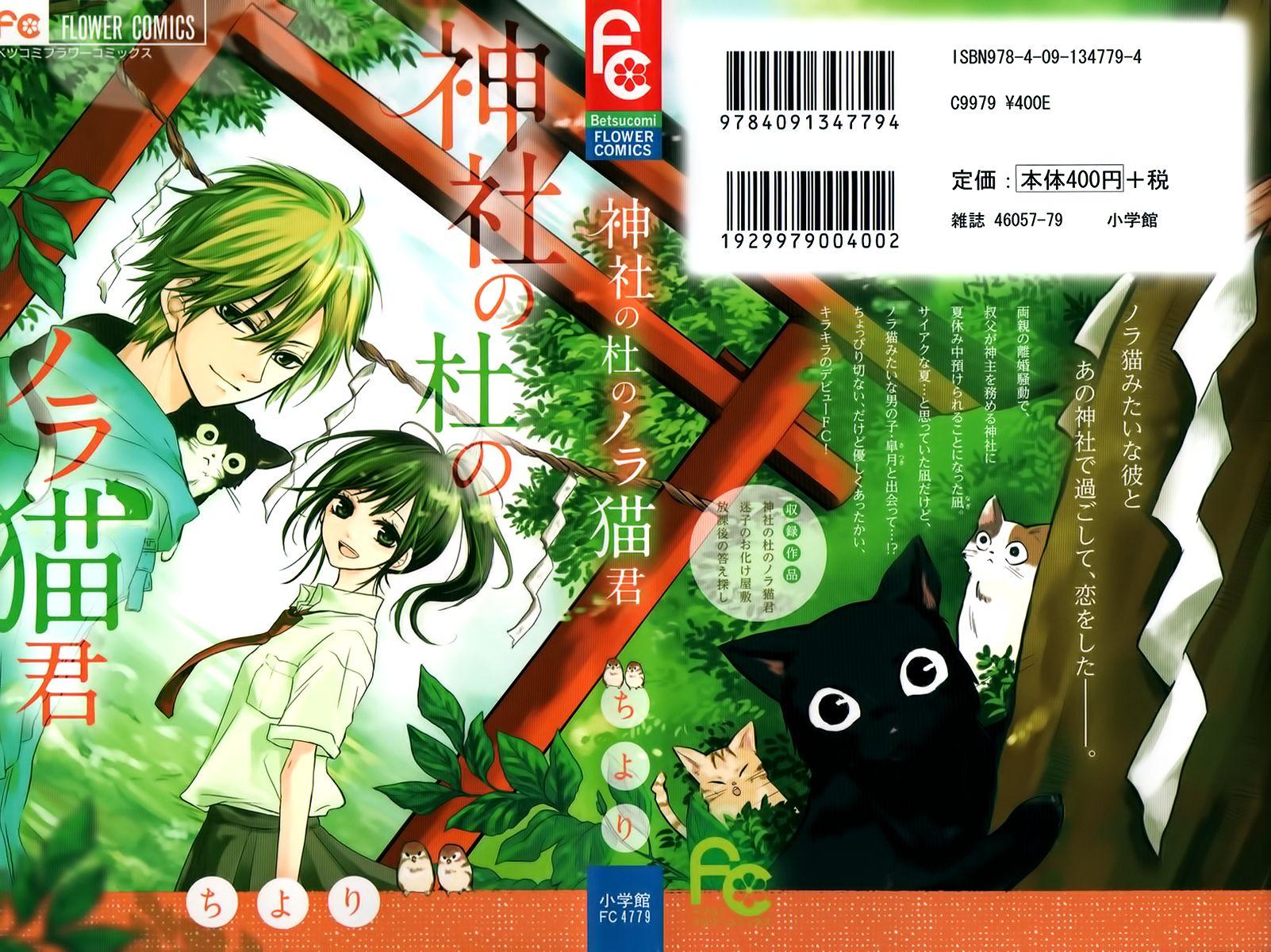Jinja no Mori no Nora Neko-kun 1 Page 1