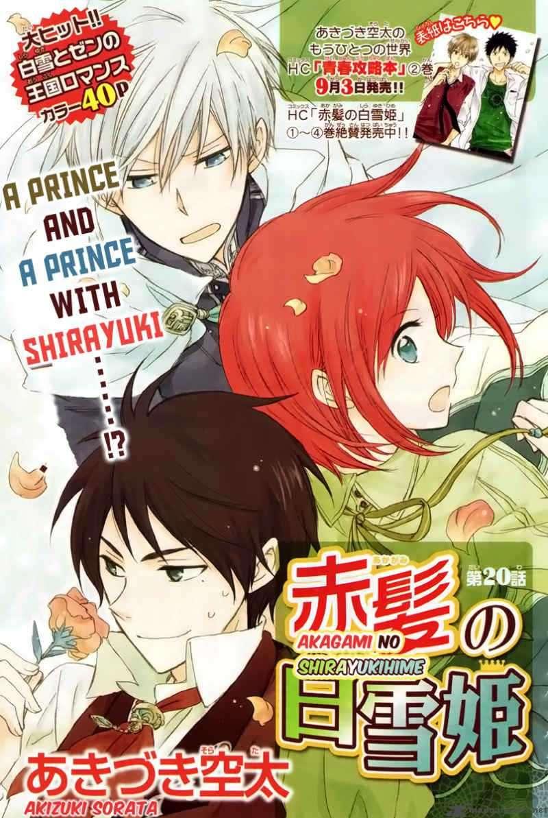 Akagami no Shirayukihime 20 Page 2