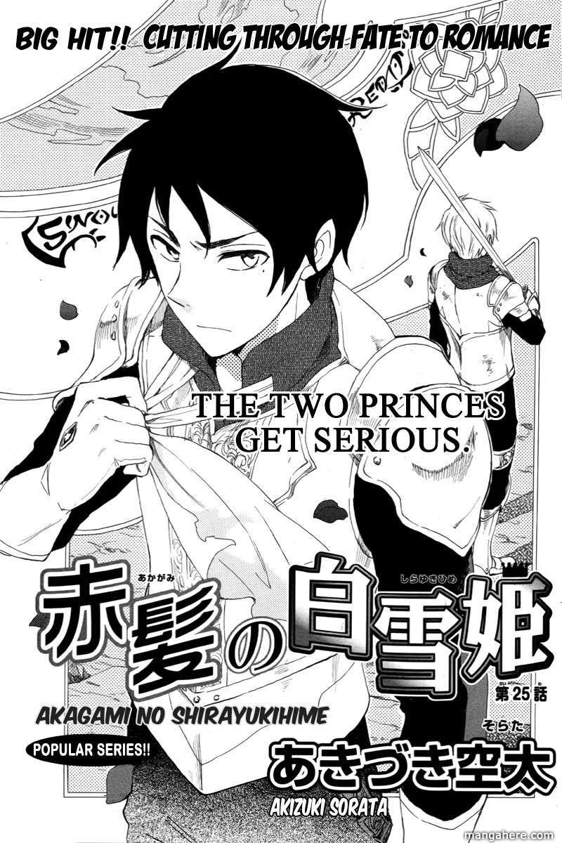 Akagami no Shirayukihime 25 Page 2