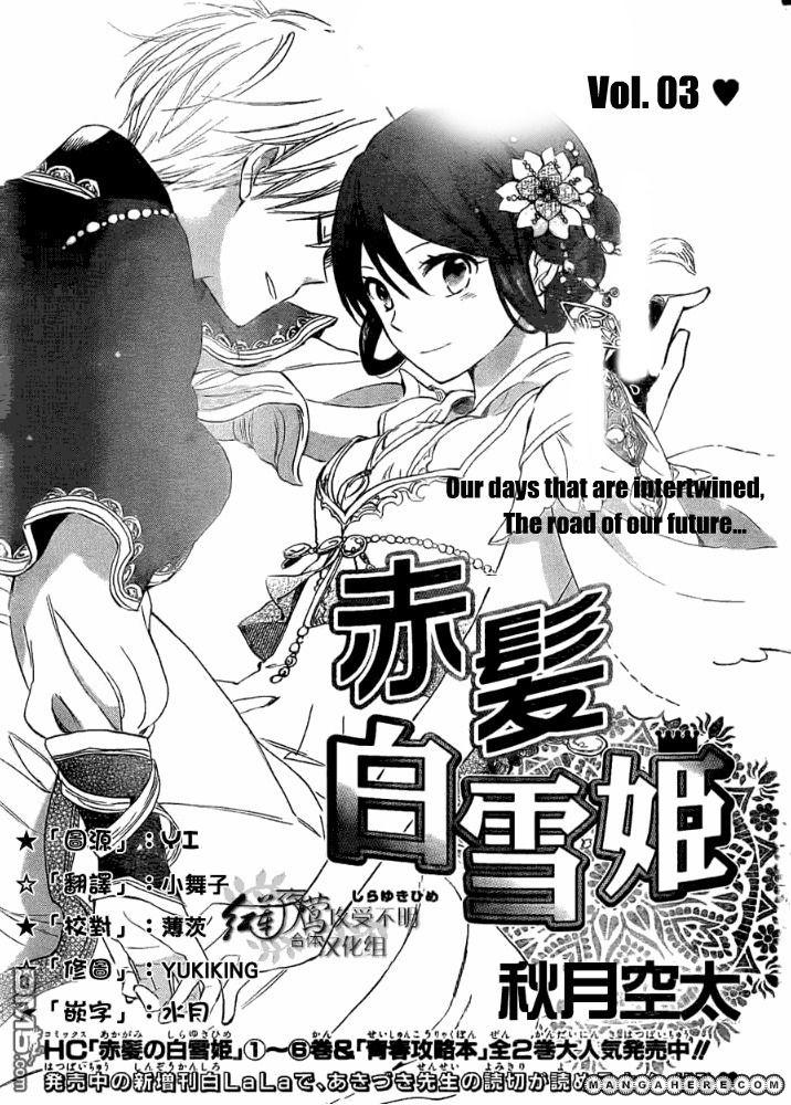 Akagami no Shirayukihime 29 Page 2