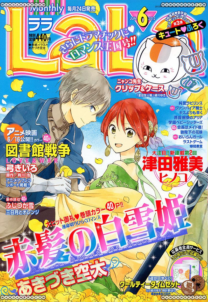 Akagami no Shirayukihime 34 Page 2