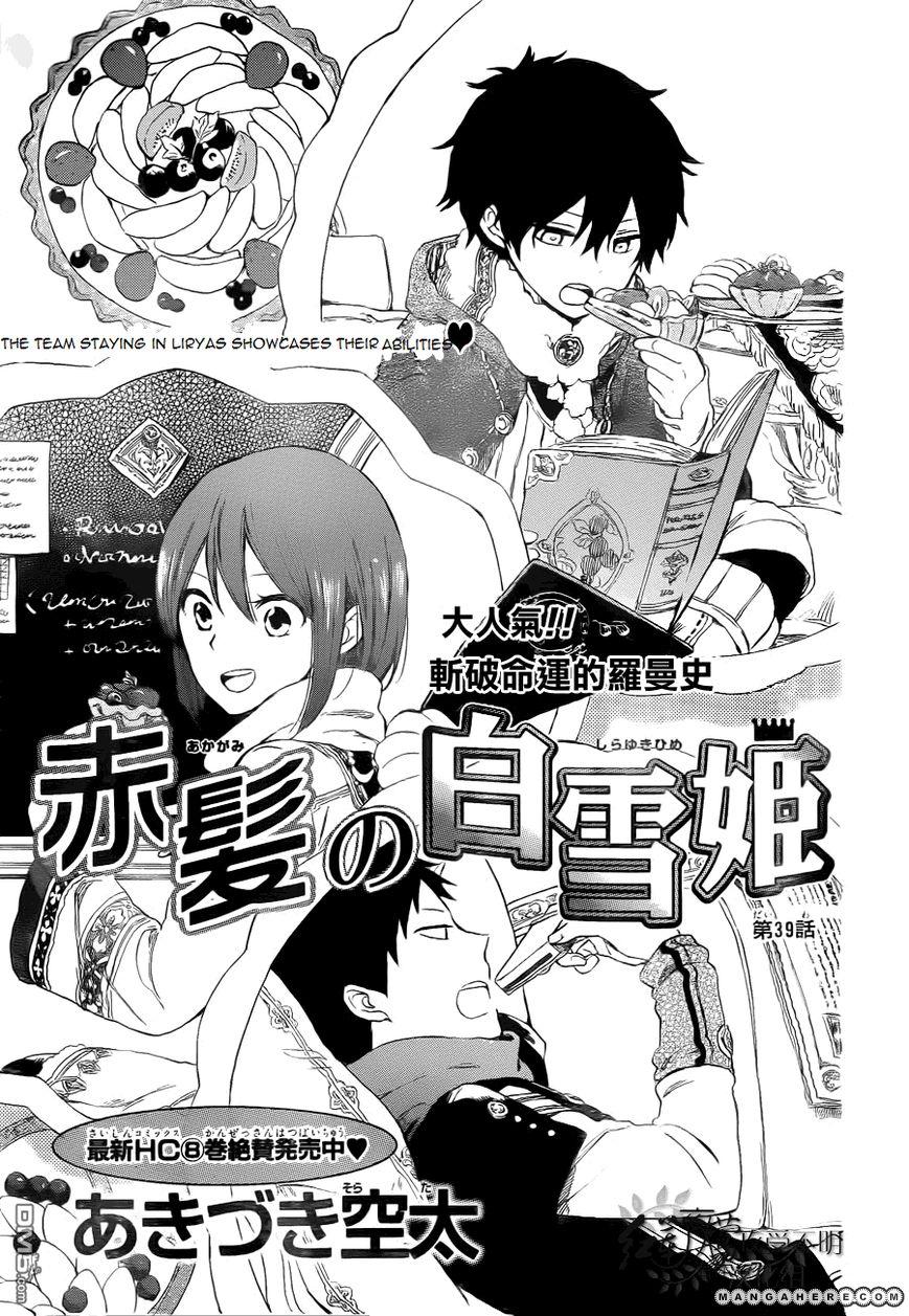 Akagami no Shirayukihime 39 Page 2