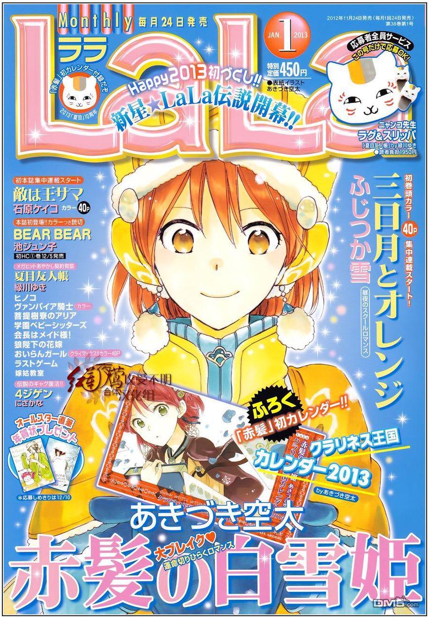 Akagami no Shirayukihime 41 Page 1