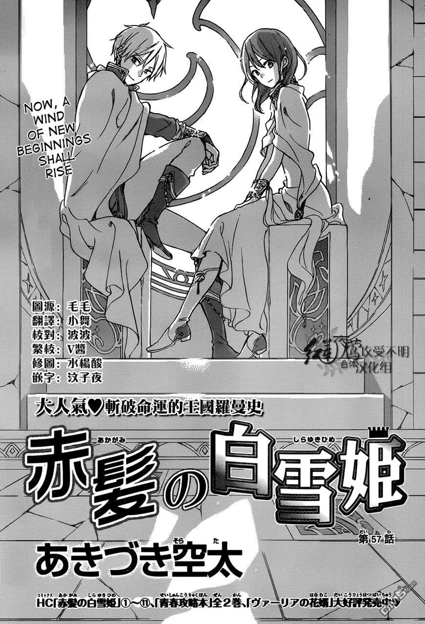 Akagami no Shirayukihime 57 Page 2