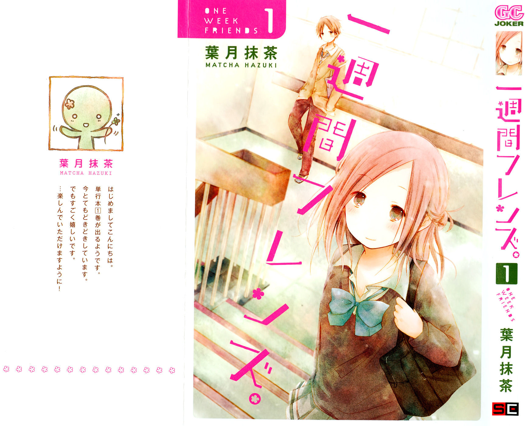 Isshuukan Friends 1 Page 2